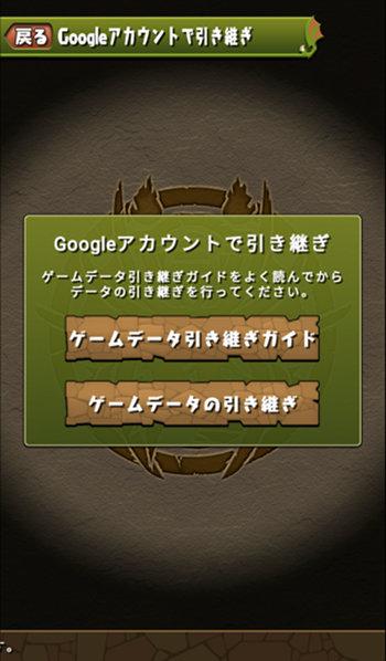 ゲームデータ引き継ぎ6