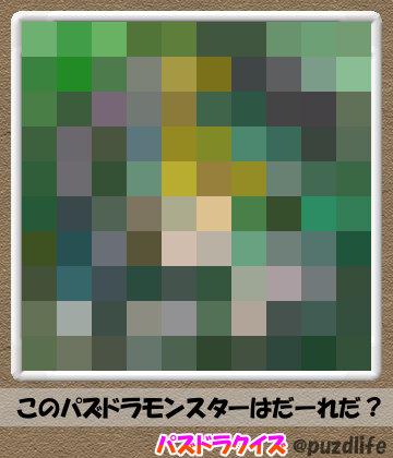 パズドラモザイククイズ54-3