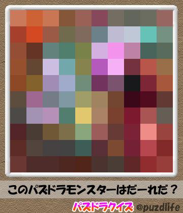 パズドラモザイククイズ54-4