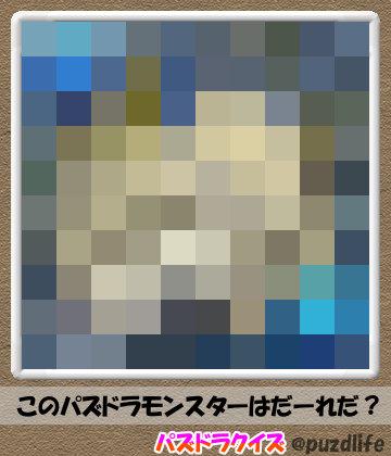 パズドラモザイククイズ54-6