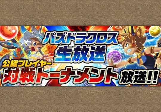 8月11日に「パズドラクロス生放送 公認プレイヤー対戦トーナメント」が放送決定!