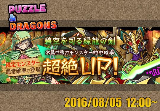 新レアガチャイベント『碧空を司る緑龍の剣』が8月5日12時から開催!ツリーカーニバル
