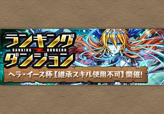8月8日からランキングダンジョン「ヘラ・イース杯【継承スキル使用不可】」が登場!