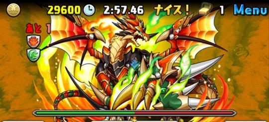 ドラクリスト降臨!【★6以下強化】 絶地獄級 2F 灼爪龍・フレアドラール