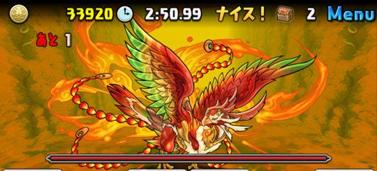 ドラクリスト降臨!【★6以下強化】 絶地獄級 3F 久遠の不死鳥・フェニックス