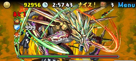 ドラクリスト降臨!【★6以下強化】 絶地獄級 ボス 宝剣龍・ドラクリスト