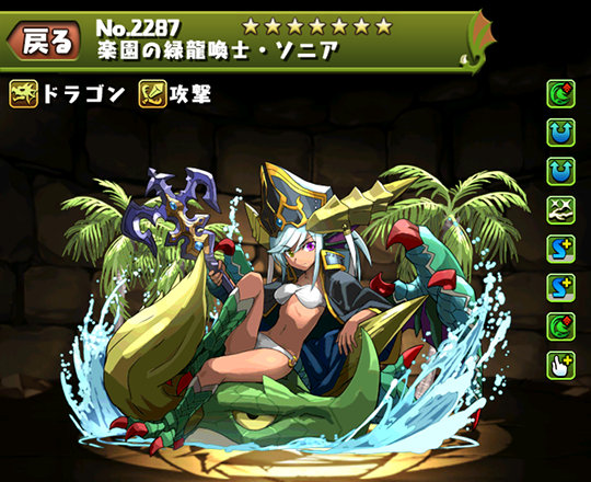楽園の緑龍喚士・ソニアのステータス