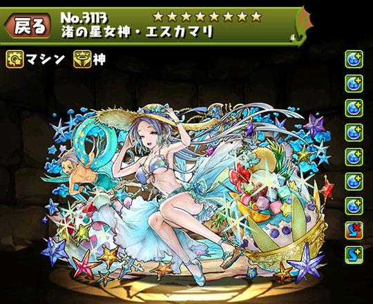 渚の星女神・エスカマリのステータス