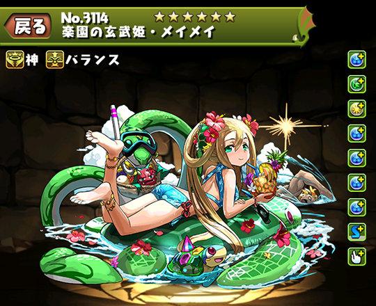 楽園の玄武姫・メイメイのステータス