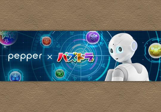 8月15日からPepperコラボが本格始動!4色のPepperが週替りで登場