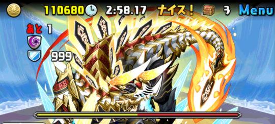 ウェルドール降臨!【★6以下強化】 絶地獄級 5F ディアゴルドス