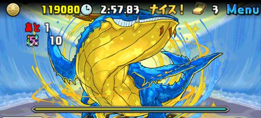 ウェルドール降臨!【★6以下強化】 絶地獄級 ボス 絶海龍・ウェルドール