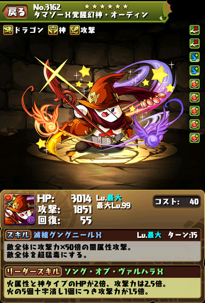 タマゾーX覚醒幻神・オーディン(★6)