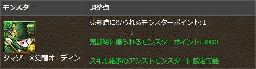 「タマゾーX覚醒オーディン」を調整!