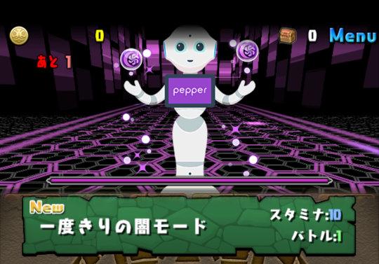 Pepperとの出会い 攻略&ダンジョン情報