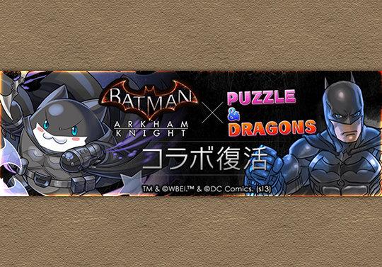 8月22日からバットマンコラボが来る!ガチャに新キャラを追加して復活
