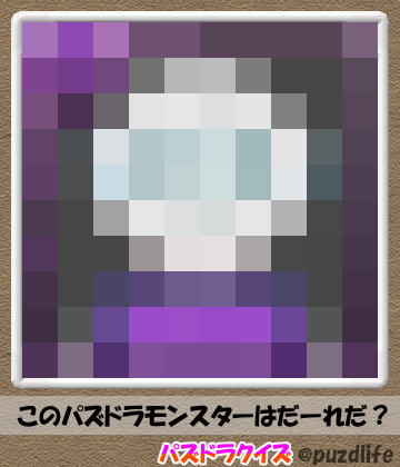 パズドラモザイククイズ55-1