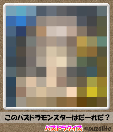 パズドラモザイククイズ55-2