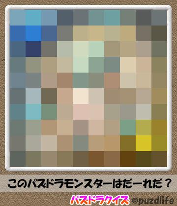 パズドラモザイククイズ55-7