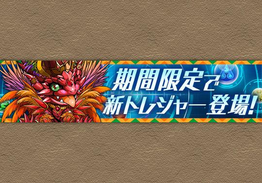 8月27日に浅草サンバカーニバル会場周辺で「ガンホーサンバコラボ」トレジャーが出現!