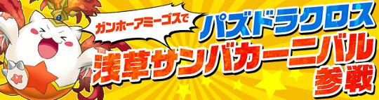 浅草サンバカーニバルにパズドラクロスがガンホーアミーゴスで参戦!!