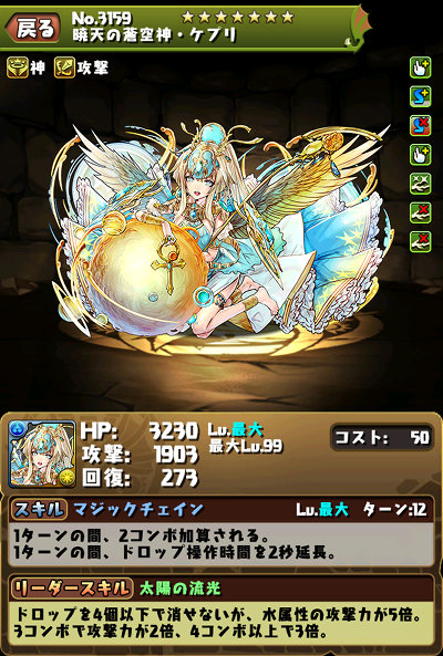 暁天の蒼空神・ケプリのステータス