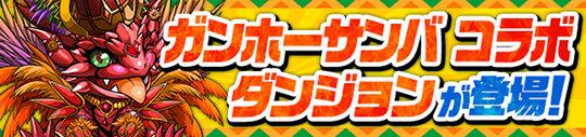 「ガンホーサンバ コラボ」ダンジョンが登場!