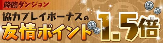 【降臨ダンジョン】協力プレイボーナスの友情ポイント1.5倍!