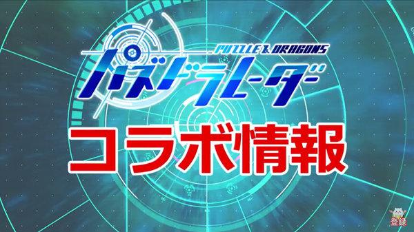 【公式生放送】パズドラレーダーのアップデート情報!