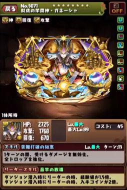 b874_namahousou5_media23