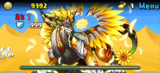 ケプリ降臨! 超地獄級 4F 橙の華龍・ヘリアンタス
