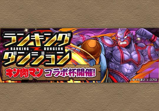 9月5日からランキングダンジョン「キン肉マンコラボ杯」が登場!