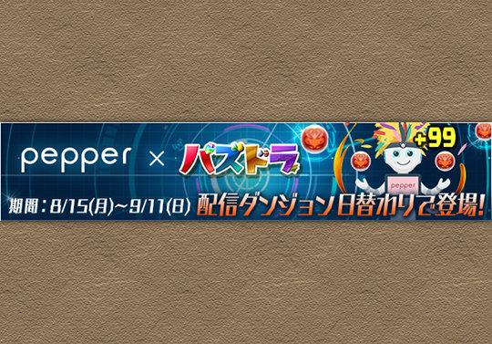 Pepperが究極進化!8月29日から9月11日までは日替わりで出現