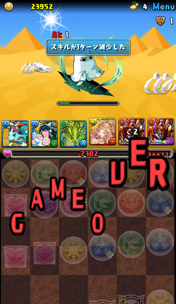 ケプリ降臨 超地獄級 6F ゲームオーバー
