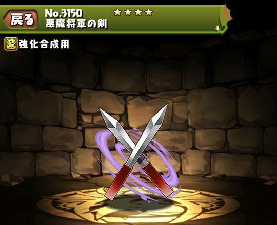 悪魔将軍の剣のステータス