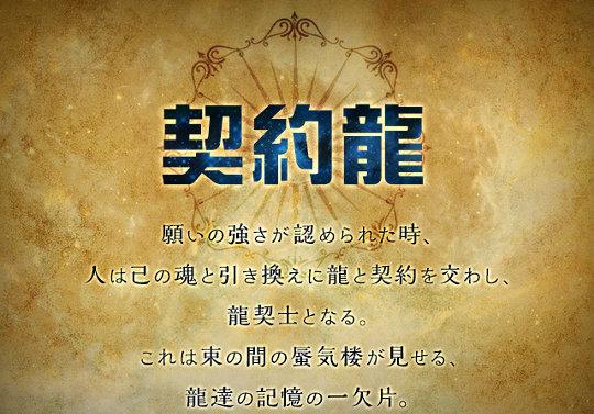 閑話に「契約龍」のストーリーを追加!