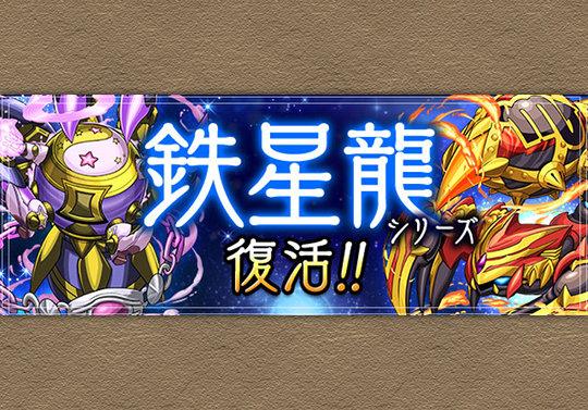9月5日から10月9日まで週替りで鉄星龍が復活!