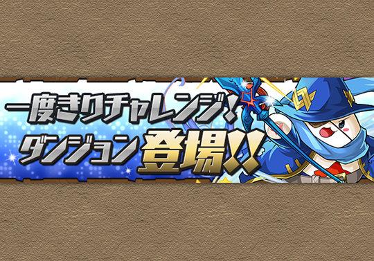 9月7日22時から「一度きりチャレンジ!」が登場!期間内クリアで青おでんタマゾーをゲット