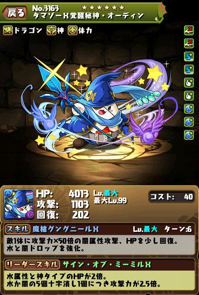 タマゾーX覚醒秘神・オーディン(★6)
