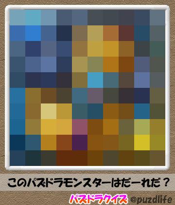 パズドラモザイククイズ56-1