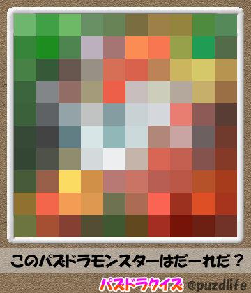 パズドラモザイククイズ56-3