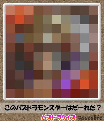 パズドラモザイククイズ56-5
