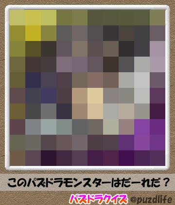 パズドラモザイククイズ56-7