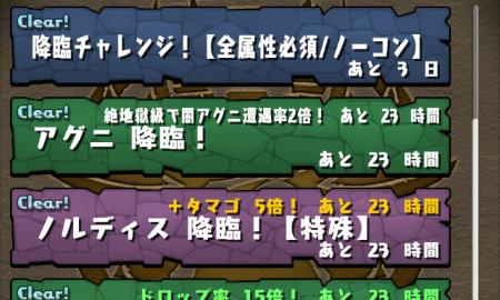 9月8日のアグニ降臨絶地獄級では、闇アグニの遭遇率が2倍に