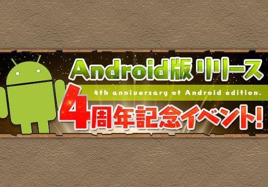 Android版リリース4周年記念イベントが来る!未知の来訪者やチャレンジダンジョンなど