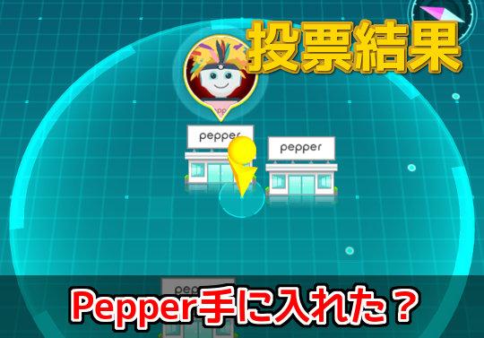 【投票結果】ソフトバンクショップでPepper手に入れた?