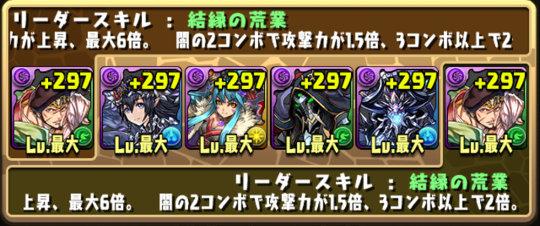 チャレンジダンジョン33 Lv8 固定チーム 覚醒オオクニパ