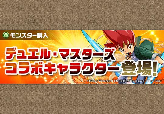 MP購入に「切札勝太」「蒼き団長ドギラゴン剣」が登場!9月15日10時から