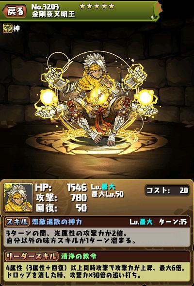 明王の神シリーズ4