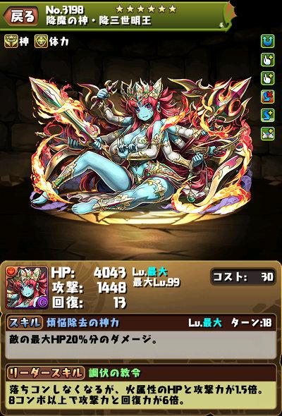 明王の神シリーズ6